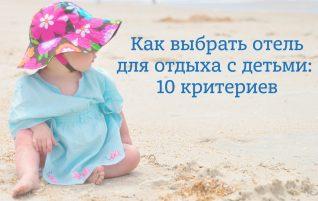 Как выбрать отель для отдыха с детьми: 10 критериев