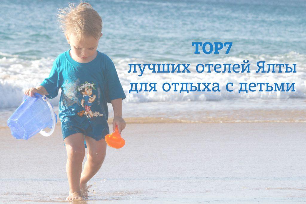 """Иллюстрация к статье """"Лучшие отели Ялты для отдыха с детьми"""""""
