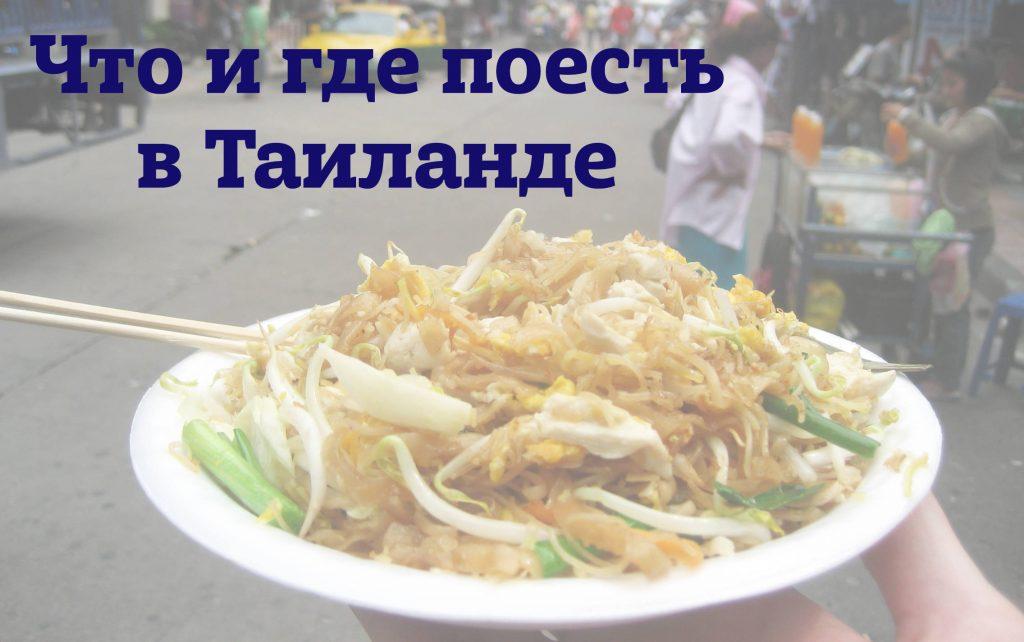 """Фото к статье """"Что и где поесть в Таиланде?"""""""