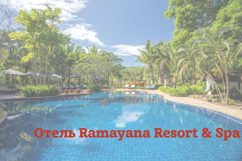 """Иллюстрация к статье """"Отель Ramayana Koh Chang Resort & Spa"""""""