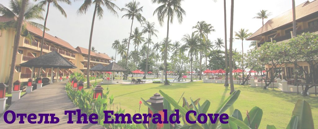 Иллюстрация к статье «Отель The Emerald Cove, Ко Чанг. Описание, фото, видео-обзор»