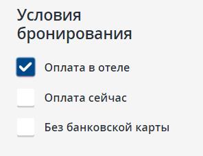Скриншот с Booking. Фильтр для сортировки отелей по условиям бронирования