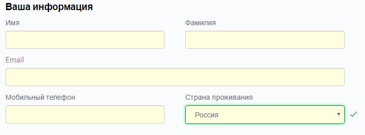 Скриншот с сайта Agoda.ru. Форма бронирования номера