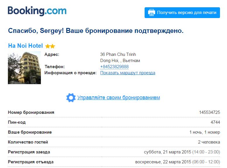 Скриншот с сайта Booking.com. Пример письма-подтверждения