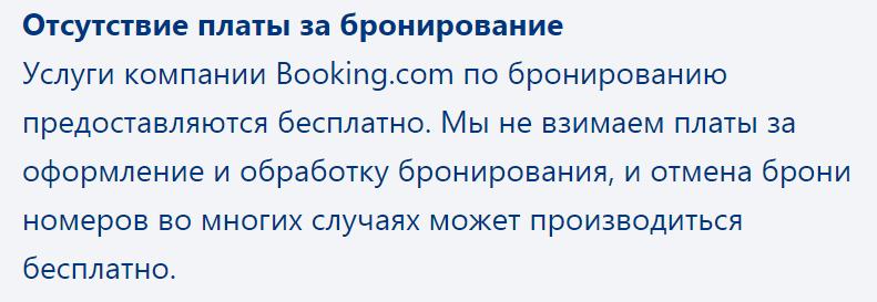 Скриншот с сайта Booking. Отсутствие оплаты за бронирование