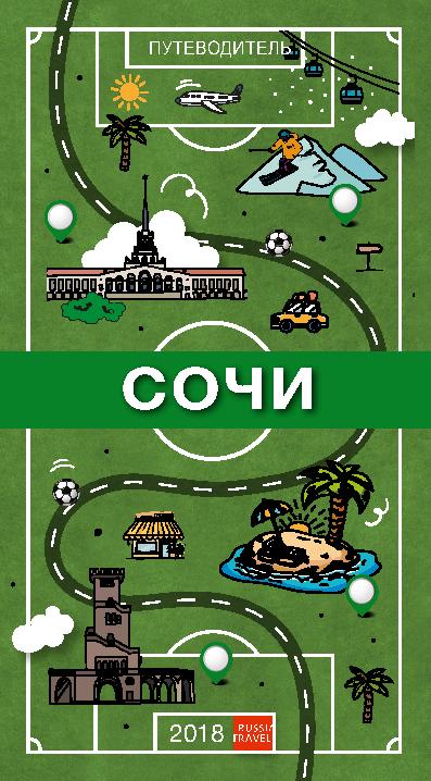 Бесплатный путеводитель по Сочи