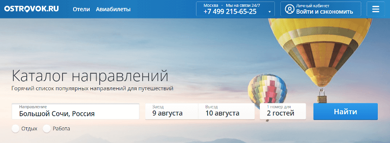 Скриншот страницы сайта Ostrovok.ru