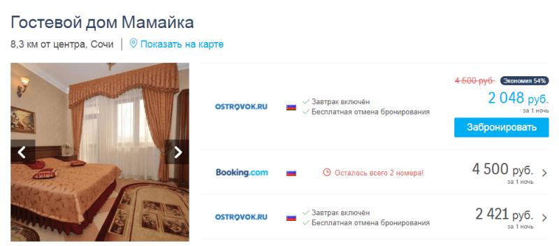 Скриншот с ценами с сайта Roomguru