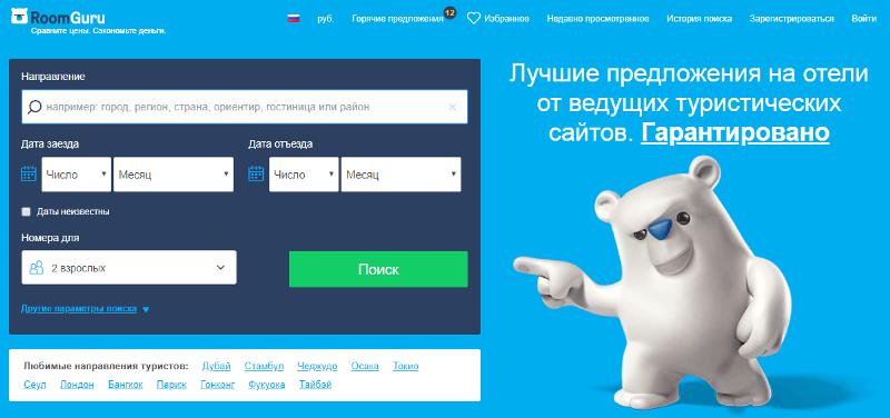 Главная сайта roomguru.ru