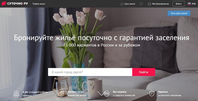 Скриншот сайта sutochno.ru