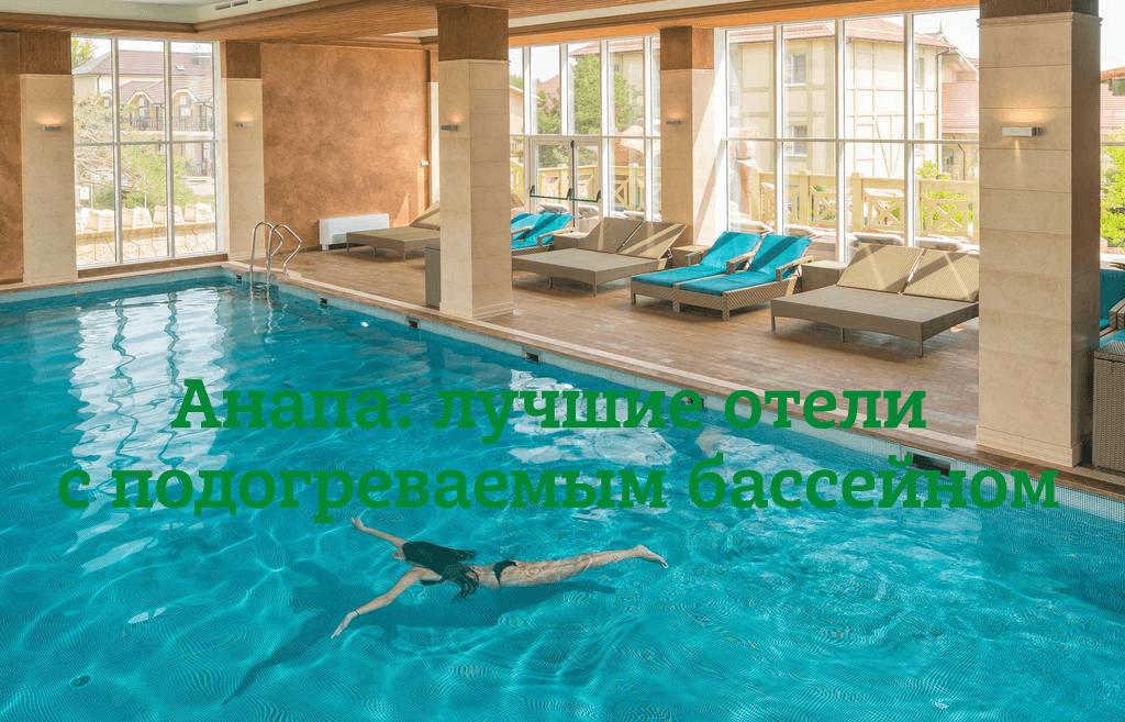 Анапа: отели с подогреваемым бассейном – Турпоток
