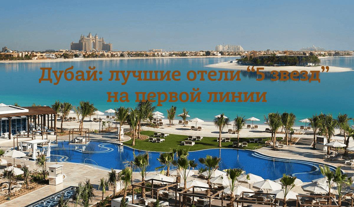 Сказочный пятизвздочный отель в ОАЭ