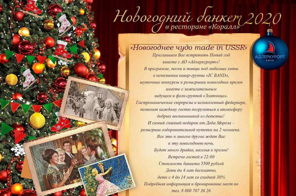 Афиша «Новогоднее чудо made in USSR» в «Адлеркурорт» 31 декабря