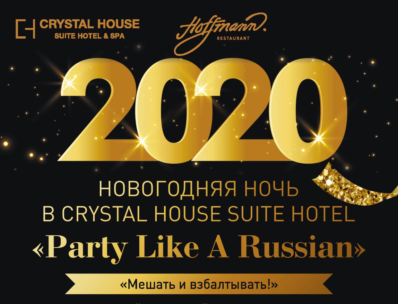Афиша новогодней ночи 2020 в отеле Crystal House Suite Hotel (Калининград)