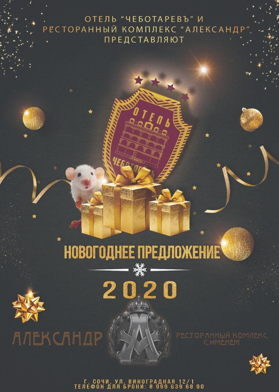 Новый год 2020 в ресторане Александр (Сочи)