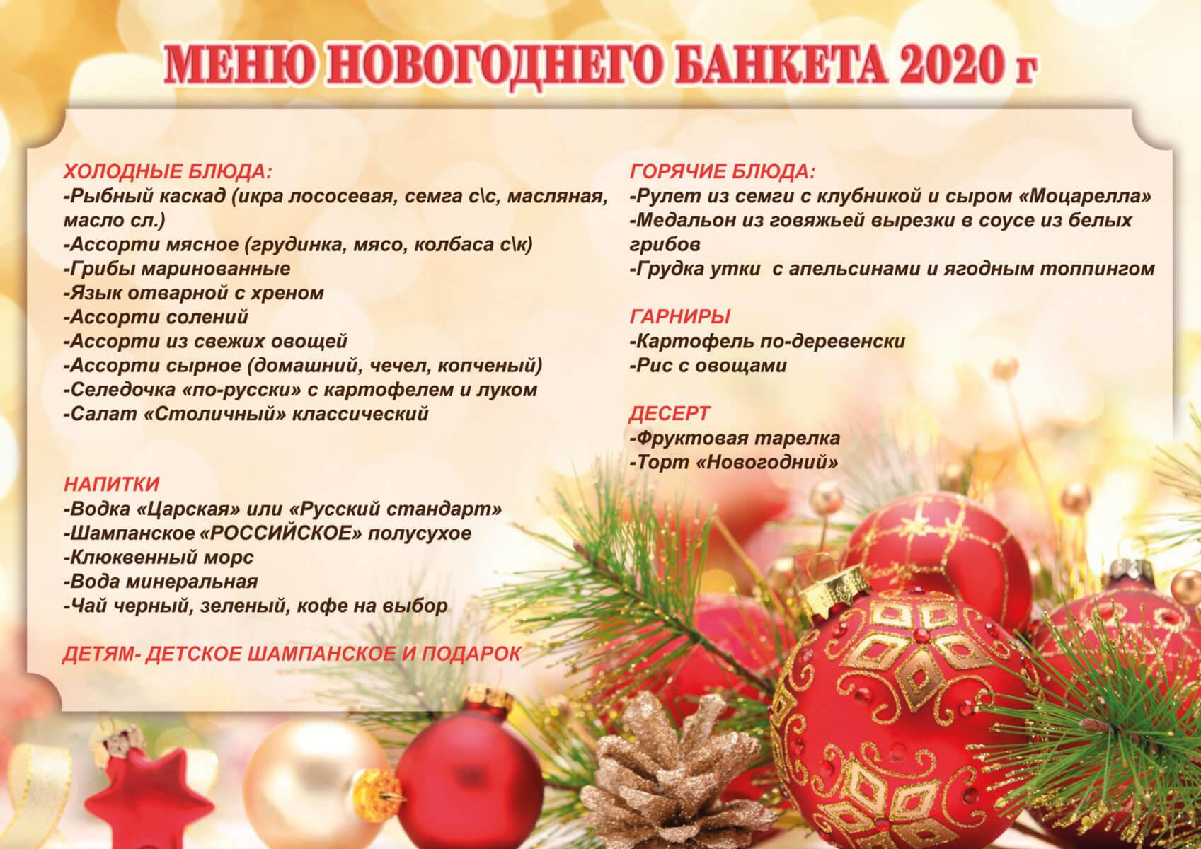 Новогоднее меню в санатории «Металлург»