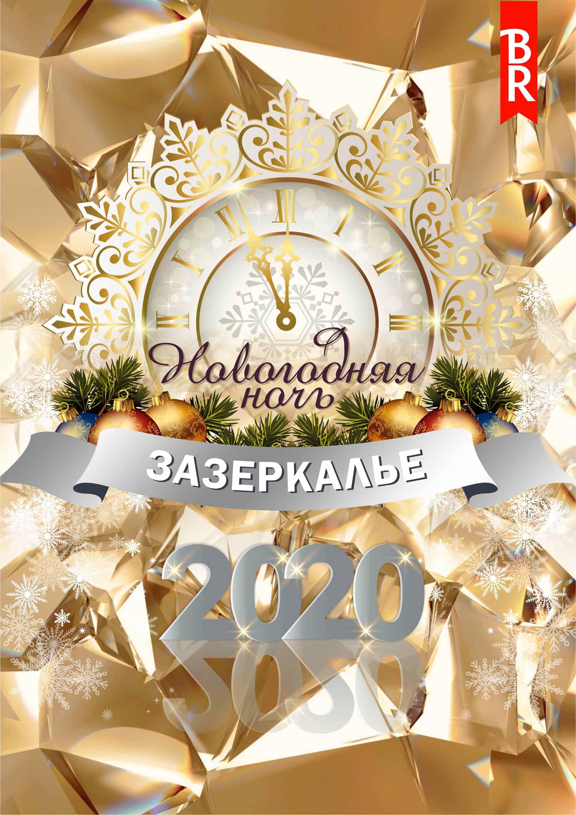 Банкет на новый год в гостинице Bridge_Resort в Адлере