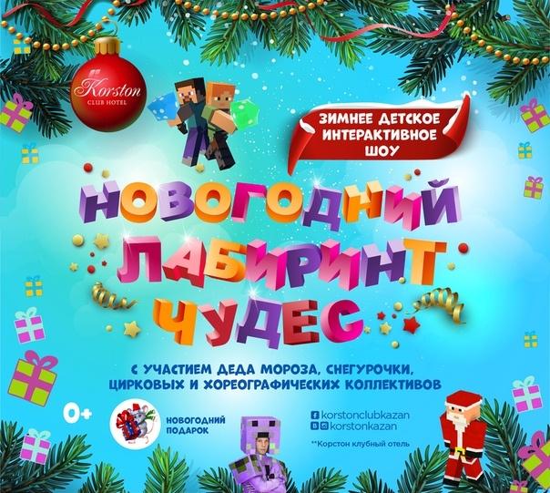 Новый год 2020 в Казани: отели с программой
