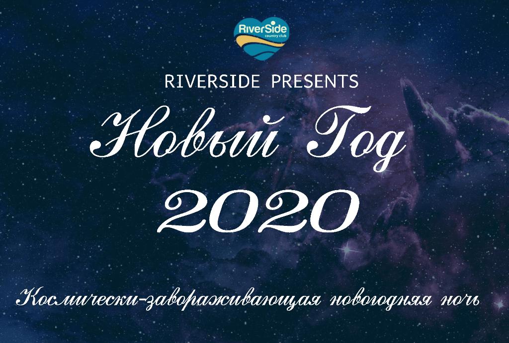 Встретить Новый 2020-й год в Калининграде можно в отеле Riverside