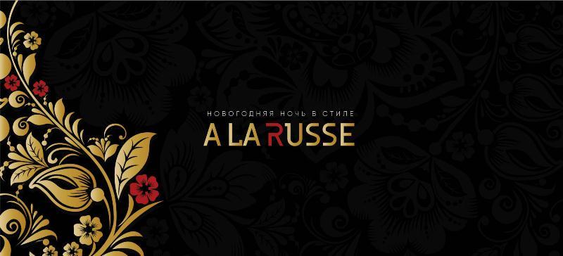 Новогодний банкет A LA RUSSE в Гранд-отеле «Родина» (Сочи)