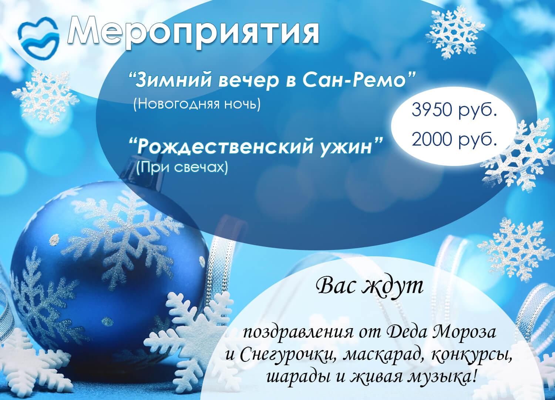 Новогодний банкет в Санатории «Отрадное», цены
