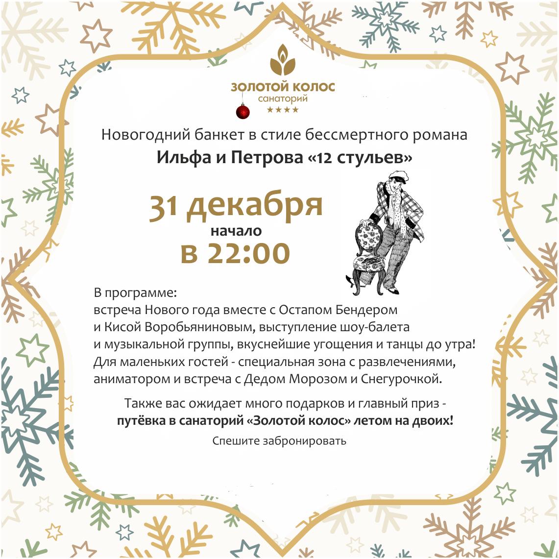 """НГ в санатории """"Золотой колос"""" (4, звезды, Сочи)"""