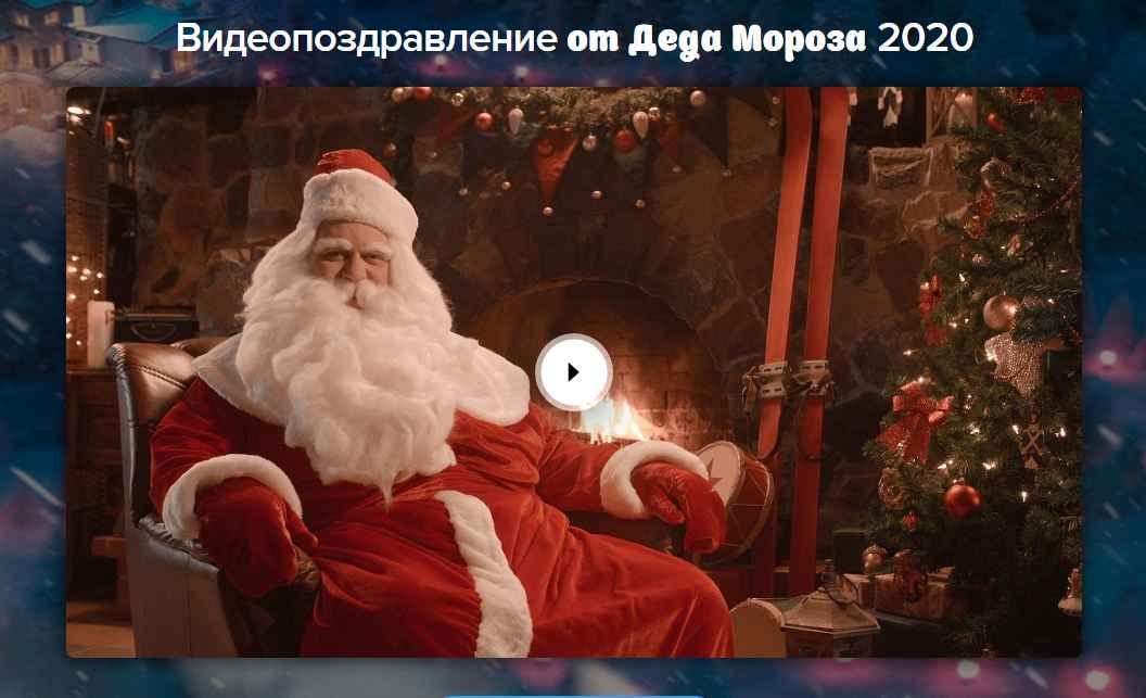 Именное поздравление для детей от Деда Мороза
