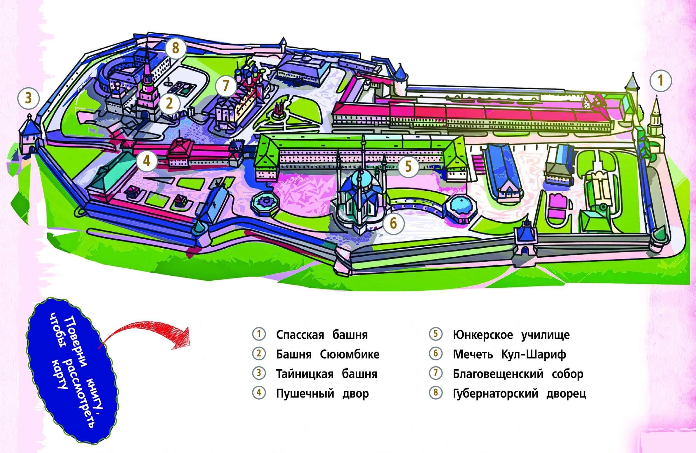 """Иллюстрация из путеводителя """"Казань для детей"""""""