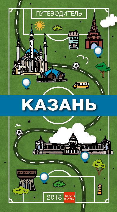 путеводитель по городу Казань