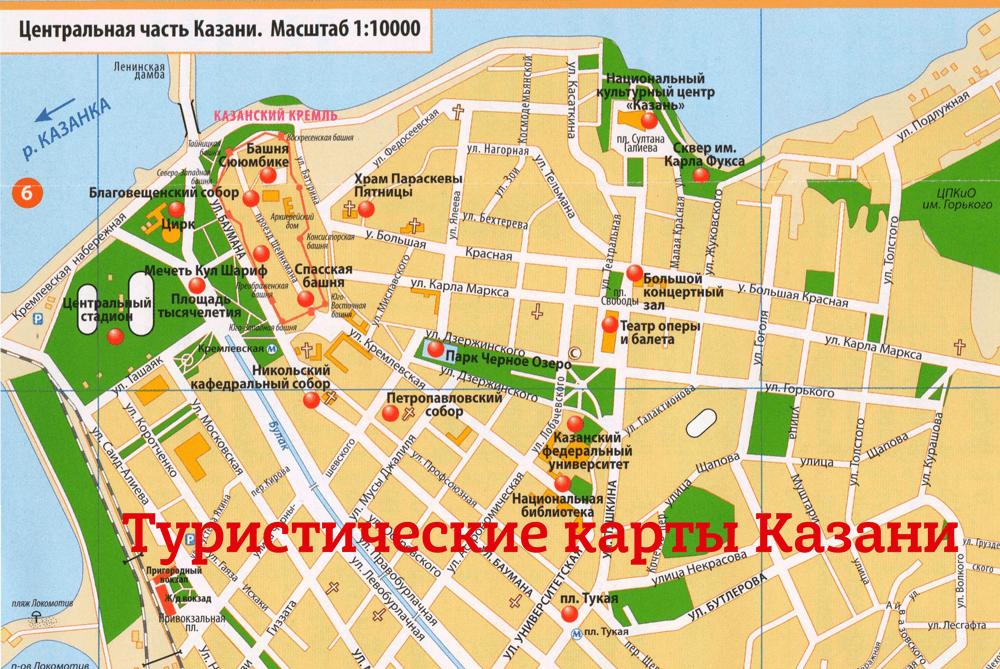 Достопримечательности Казани. Куда сходить и что посмотреть в январе-феврале 2020. Названия, фото и описания мест. Достопримечательности на карте.