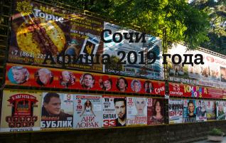Афиша интересных мероприятий в Сочи