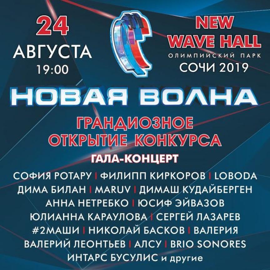Афиша концерта Новая волна в Сочи