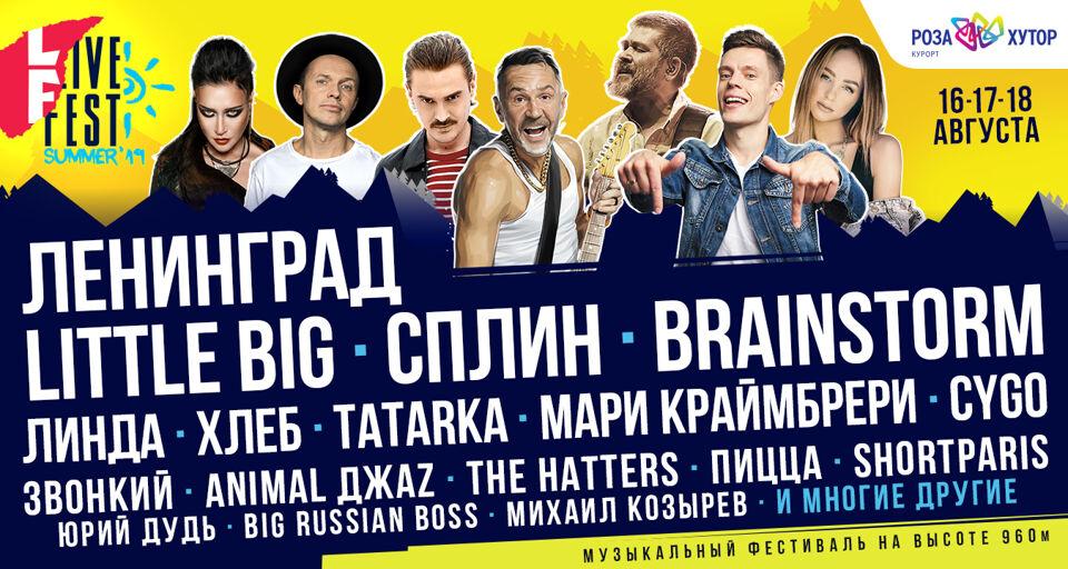 Афиша фестиваля LiveFestSummer Sochi