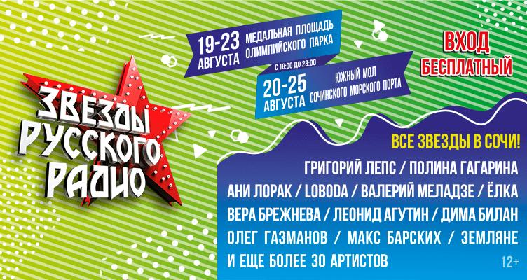 Афиша фестиваля «Звёзды Русского Радио»
