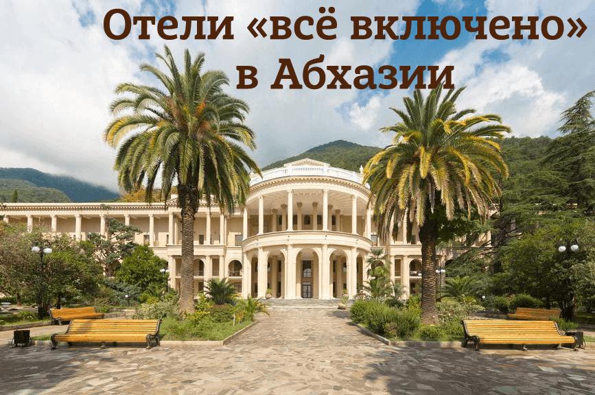 """Абхазия: отдых по системе """"все включено"""""""