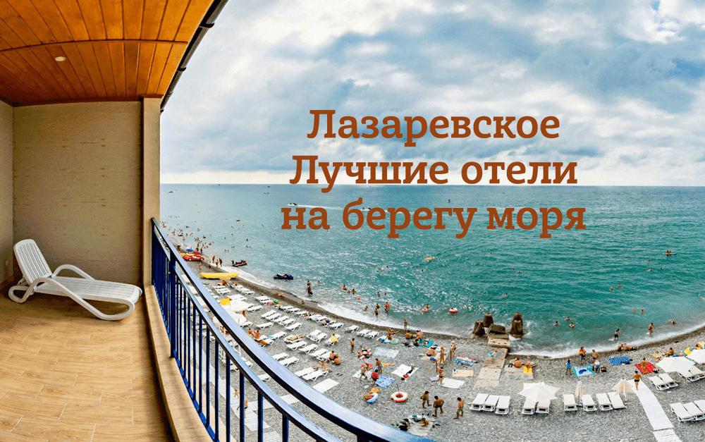 """Иллюстрация к статье """"Отели в Лазаревском на берегу моря и с бассейном"""""""
