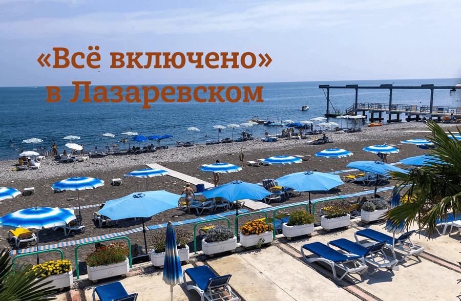 """Лазаревское: отели """"все включено"""" с бассейном и у моря"""