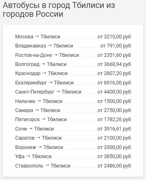 Почём билеты на автобусы из России в Грузию