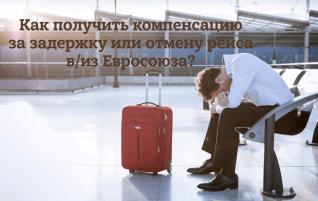 Как получить компенсацию за задержку рейса в/из Европы?