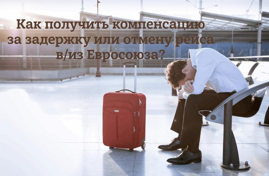 Как получить деньги за отмену полёта или задержку рейса в Европу или из Европы