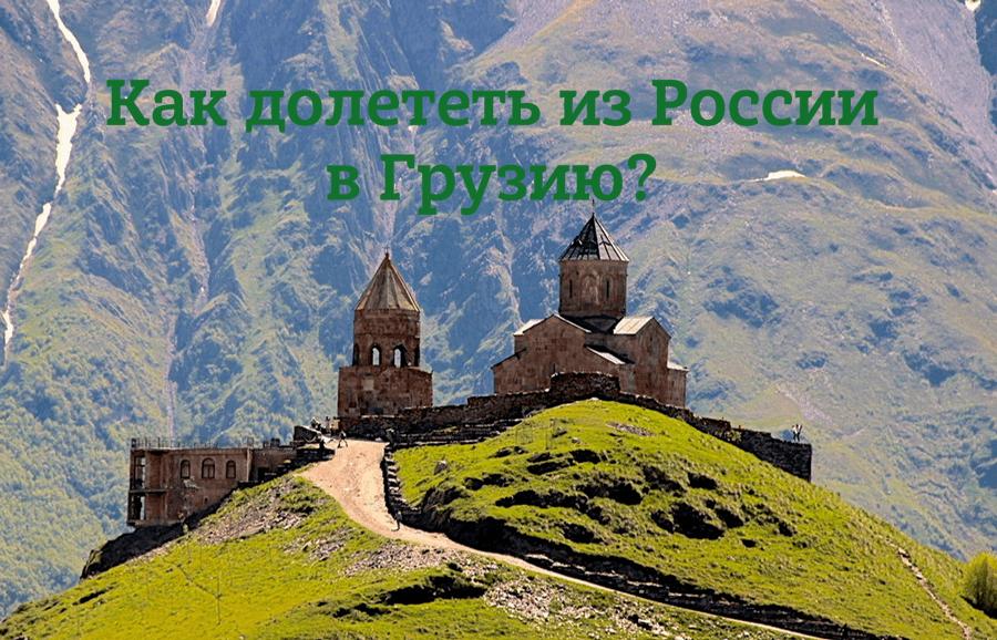 Как долететь из России в Грузию? Обзор рейсов