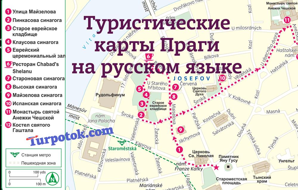 Прага: карта города на русском