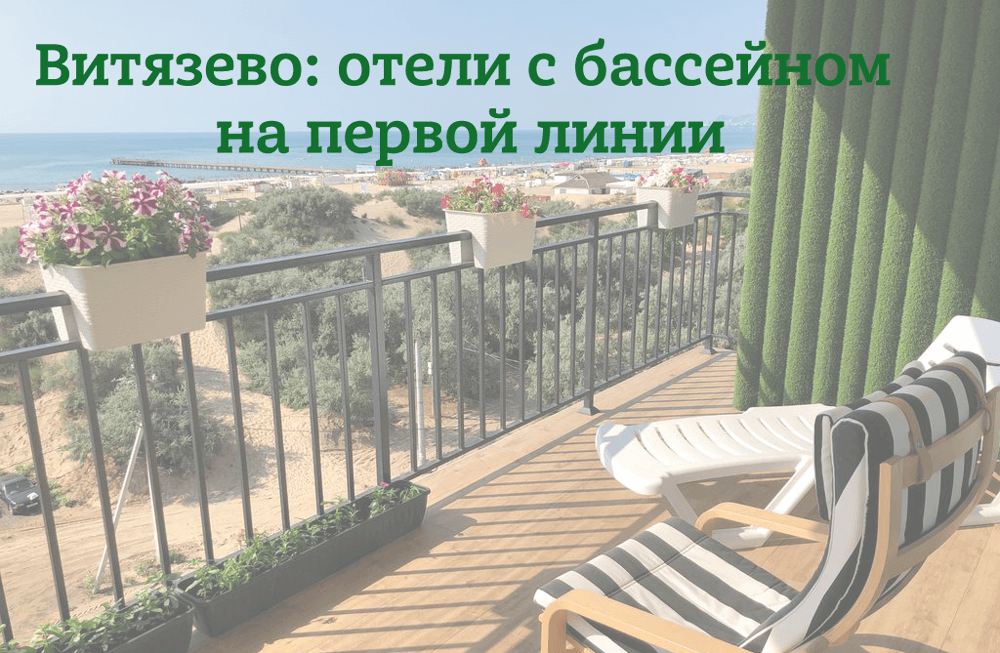 Витязево: лучшие отели с бассейном на первой линии