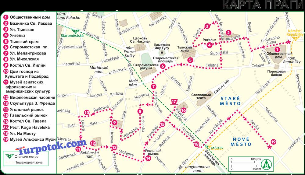Трасса пеших прогулок по старому городу в Праге