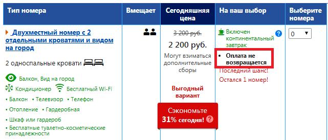 Акционная цена на отель в Анапе
