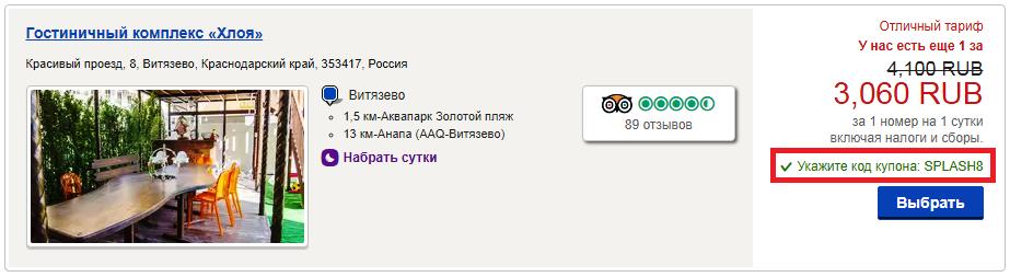 Скриншот с сайта Hotels_com