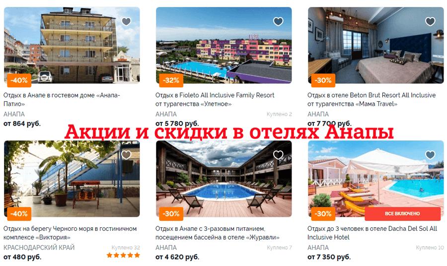 Акции и скидки в отелях Анапы