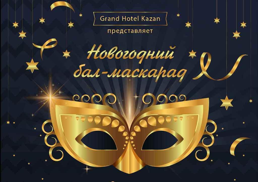 Новогодний маскарад в Grand Hotel Kazan