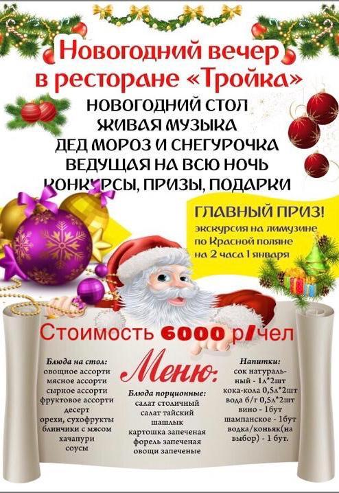 """Афиша новогоднего вечера в отеле """"Тройка"""""""