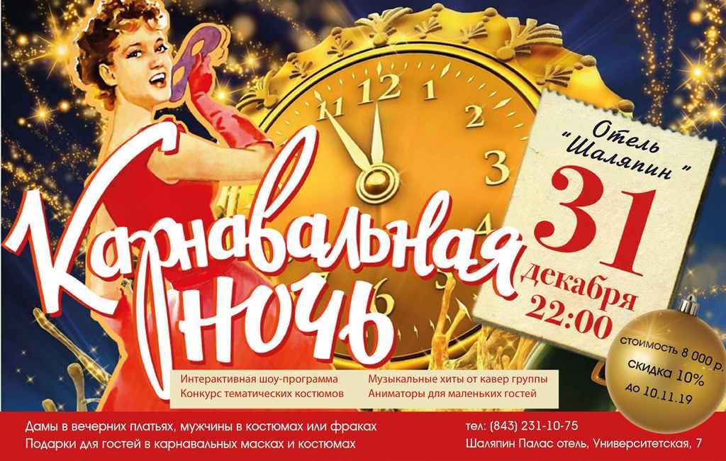 Афиша карнавальной ночи